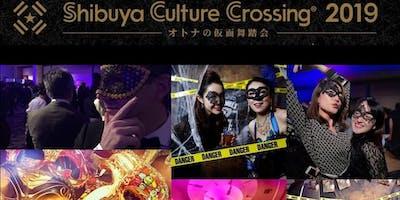 Halloween Masquerade オトナの仮面舞踏会 2019