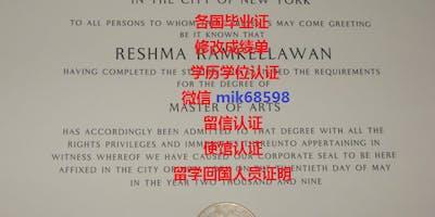 办假美国大学毕业证【加微信mik68598】办美国福特汉姆大学毕业证/修改成绩单/学历文凭认证/办理留信网认证/使馆认证