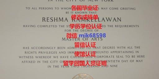 办国外毕业证美国大学毕业证,【加微信mik68598】 作假毕业证/修改成绩单/办理留信网认证/使馆认证