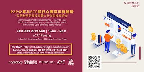 投资教育系列:北马-P2P众筹和股权众筹投资新趋势 (Penang) tickets
