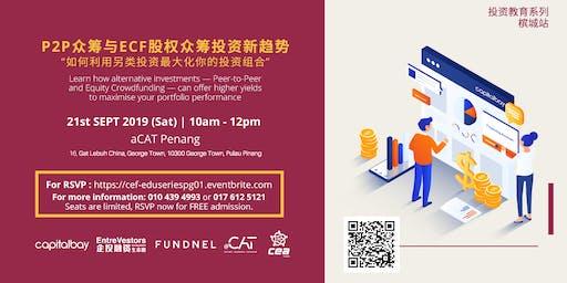 投资教育系列:北马-P2P众筹和股权众筹投资新趋势 (Penang)
