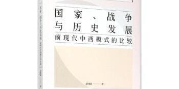 谷雨书苑第234期 - 《国家、战争与历史发展》by 王俊