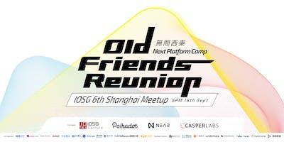 Old Friends Reunion—Next Platform Camp ( IOSG Sh