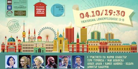 """""""Пощенска кутия за приказки"""" във Виена! Tickets"""