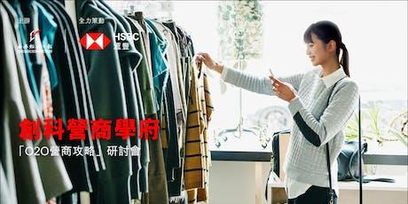 創科營商學府2019-「O2O營商攻略」研討會 tickets