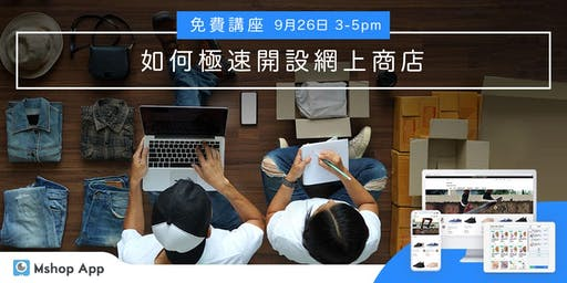 ⚡免費講座- 如何極速開設網上商店 開店速成班+宣傳攻略 (2019年9月26日)
