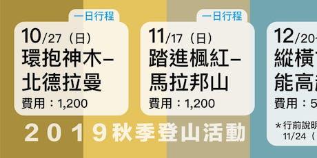 Copy of 環抱神木-北德拉曼 tickets