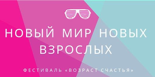 Фестиваль «Возраст счастья»