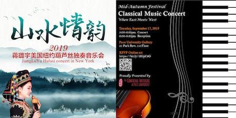 Mid-Autumn Festival Concert Series tickets