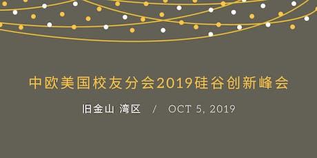 中欧校友 2019 硅谷再创新峰会 tickets