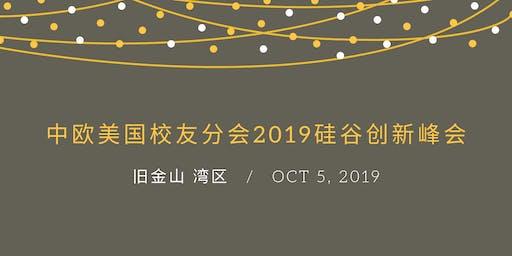 中欧校友 2019 硅谷再创新峰会