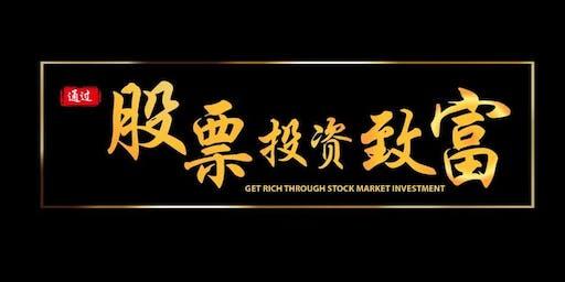 通过股票投资致富2020