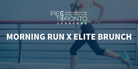 PIEC Toronto 9.22 Morning Run X Elite Brunch tickets