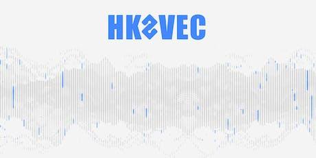 HK2Vec first meetup tickets