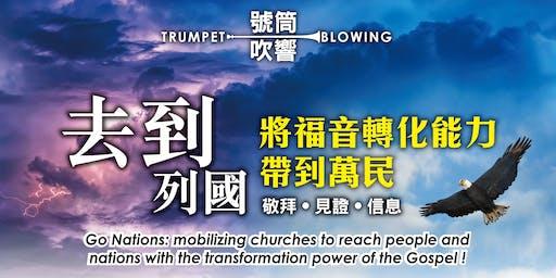 去到列國 - 將福音轉化能力帶到萬民 / Go Nations
