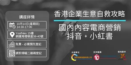 「香港企業生意自救攻略:國內內容電商營銷 – 抖音+小紅書」 tickets