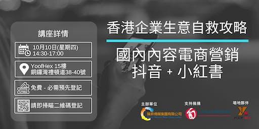 「香港企業生意自救攻略:國內內容電商營銷 – 抖音+小紅書」