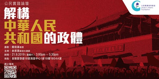 關信基教授:解構中華人民共和國的政體