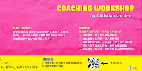 基督教教練課程(第五屆) tickets