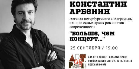 Константин Арбенин / Творческий вечер в Берлине Tickets