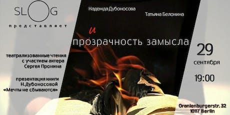 Творческий вечер Татьяны Белониной и Надежды Дубоносовой Tickets