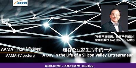 AAMA亚杰硅谷讲座|硅谷企业家生活中的一天 tickets
