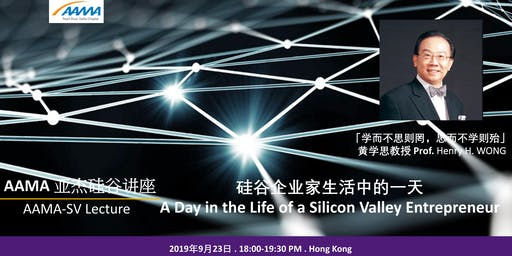 AAMA亚杰硅谷讲座 硅谷企业家生活中的一天