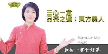 三心一意品茶之道:東方美人(10月19日) tickets