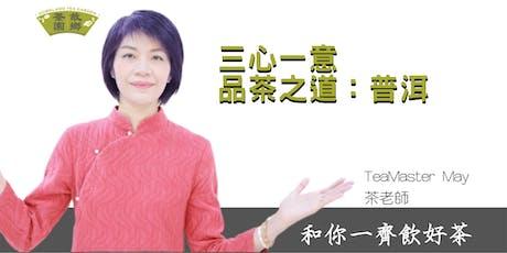 三心一意品茶之道:普洱(11月16日) tickets