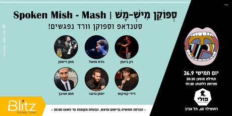 'ספוקן מיש מש' | Spoken Mish Mash tickets