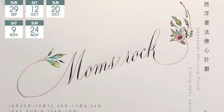 【瀞態文學】西洋書法療心計劃  Weekends Morning Ritual ~ Calligraphy Series tickets