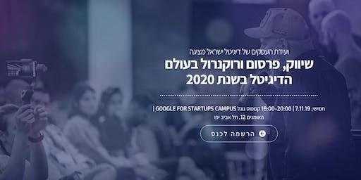 שיווק, פרסום ורוקנרול בעולם הדיגיטל בשנת 2020