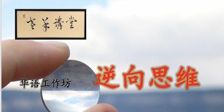 逆向思维(Reversed Thinking Pattern) - A Mandarin Workshop tickets