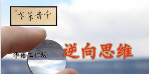 逆向思维(Reversed Thinking Pattern) - A Mandarin Workshop