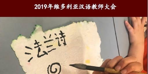 2019 Victorian Chinese Language Teachers' Conference