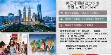 申請「馬來西亞第二家園計劃」全攻略 Malaysia My Second Home Program tickets