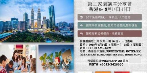 申請「馬來西亞第二家園計劃」全攻略 Malaysia My Second Home Program