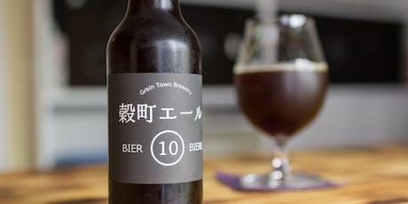 Craft Beer in Sendai, 9/27 仙台のマイクロブルーワリーを訪問してみよう  tickets