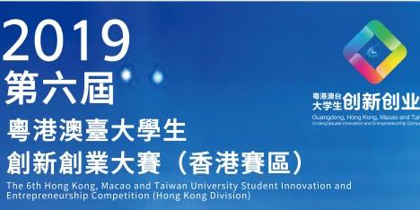 2019第六屆粵港澳台大學生創新創業大賽(香港賽區)宣講會