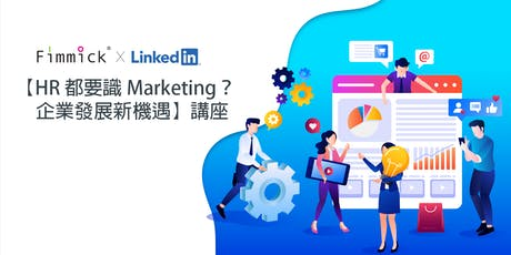 【Fimmick x LinkedIn︰HR 都要識 Marketing? 企業發展新機遇】講座 tickets