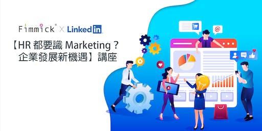 【Fimmick x LinkedIn︰HR 都要識 Marketing? 企業發展新機遇】講座