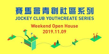 賽馬會青創社區系列 Weekend Open House tickets