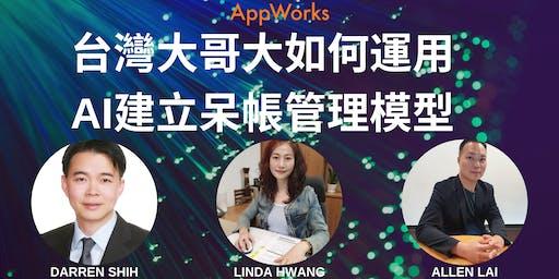 台灣大哥大如何運用 AI建立呆帳管理模型