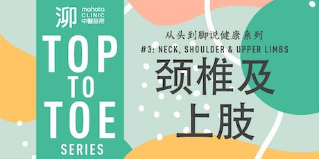 Top To Toe Series - Neck, Shoulder & Upper Limbs tickets