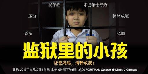 监狱里的小孩 – 爸爸妈妈,请释放我!