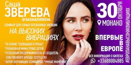 Sasha Zvereva Seminar Monaco billets