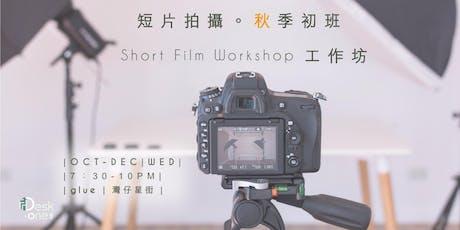 短片拍攝工作坊。秋季初班  Short Film Workshop tickets
