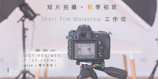 短片拍攝工作坊。秋季初班  Short Film Workshop