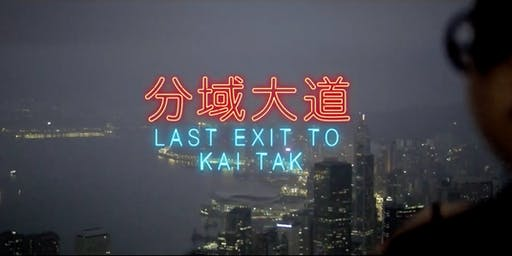"Taiwan Cinema at GTI: ""Last Exit to Kai Tak"""