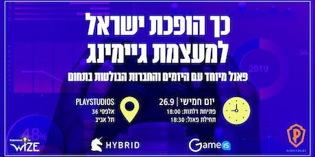 כך הופכת ישראל למעצמת גיימינג - פאנל מיוחד עם היזמים והחברות הבולטות בתחום tickets